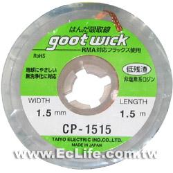 goot CP-1515 吸錫線 1.5m