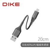 [富廉網]【DIKE】DLM302GY 20CM Micro USB 超強韌耐磨快充線