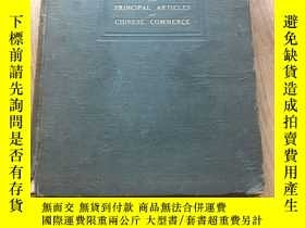 二手書博民逛書店The罕見Principal Articles of Chine