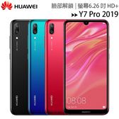 HUAWEI Y7 Pro 2019 AI雙鏡美拍手機(3G/32G)
