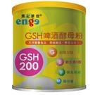 即期品 鷹記維他 GSH啤酒酵母粉 320g/罐 會昌 效期至2021.03.24