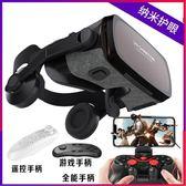 VR眼鏡 千幻魔鏡9代vr眼鏡4d虛擬現實巨幕觀影ar眼睛10手機專用VR一體機8  【酷3C達人】