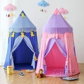 兒童帳篷室內女孩游戲屋男孩玩具屋公主房寶寶城堡家用寶寶蒙古包 雙十二全館免運