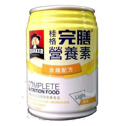限量 桂格完膳營養素奶水 含纖配方原味 250毫升1箱 1150 元《宏泰健康生活網》