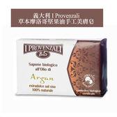 義大利 I Provenzali 草本摩洛哥堅果油手工美膚皂 150g Argan Soap【PQ 美妝】