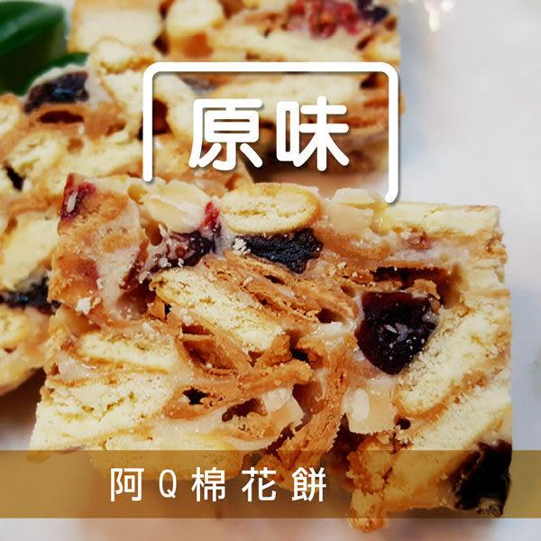 手作阿Q棉花餅 原味 (300g/包)-2包$450【合迷雅】