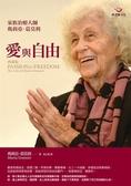 愛與自由:家族治療大師瑪莉亞.葛莫利(典藏版)