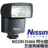 NISSIN Di466 閃光燈 FOR NIKON ★出清特價★ (24期0利率 免運 捷新貿易公司貨) 支援無線觸發