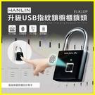 HANLIN-ELK10P USB指紋鎖櫥櫃鎖頭 防潑水電子掛鎖 防盜密碼鎖 10組指紋保險箱單車行李箱大門鎖頭