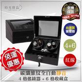 碳纖維紋全自動靜音4格搖表器+6格收藏盒-紅線 轉錶器 機械錶盒 手錶盒  自動上鍊盒-時光寶盒0786