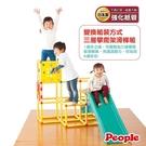 People 新動動腦力體力三層攀爬架滑梯組