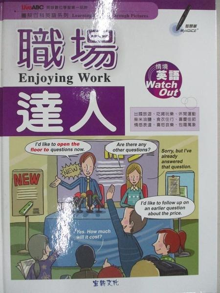 【書寶二手書T4/語言學習_I8T】職場達人 Enjoy work_王琳詔總編輯