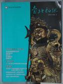 【書寶二手書T3/收藏_YCX】台北拍訊2014Vol.2