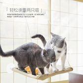 貓吊床 貓吊床可拆掛床夏窩貓咪吊床秋千吸盤式掛窩窗台墊子寵物用品 芭蕾朵朵
