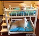 寵物雙層實木床 貓狗上下木床 泰迪小型犬狗床泰迪貴賓狗木床定做QM依凡卡時尚
