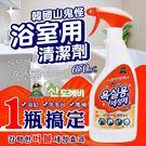 韓國 山鬼怪 浴室用清潔劑 650ml-...