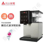 豬頭電器(^OO^) - 元山牌 觸控式濾淨溫熱開飲機【YS-826DW】