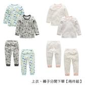 雙層款精梳棉長袖上衣+長褲 內衣  打底衫 內搭衣 衛生衣(上衣褲子分開下單) 兩件組 橘魔法 兒童