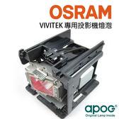 【APOG投影機燈組】適用於《VIVITEK D4500 D5000 D5060 D5180HD D5185HD 5811116765-SU》★原裝Osram裸燈★