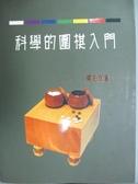 【書寶二手書T3/嗜好_OND】科學的圍棋入門_原價350_楊佑家作