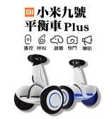 【coni shop】小米九號平衡車Plus (現貨免運當天出貨) 保固一年 小米原裝正品 智能APP控制