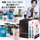 (即期商品) 韓國 KANU MILD ...