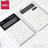 計算器學生用太陽能辦公用商務型時尚女計算機器小型便攜小號記算機可愛考試糖果色會計 電購3C