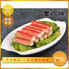 INPHIC-蟹肉棒模型 螃蟹 蟹棒 蟹味棒 火鍋料-IMFK033104B