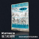 御彩數位@Kamera 強力乾燥劑 乾燥包 台灣製 MIT 除濕 防霉 乾燥 可用於 相機 攝影器材(單包售)