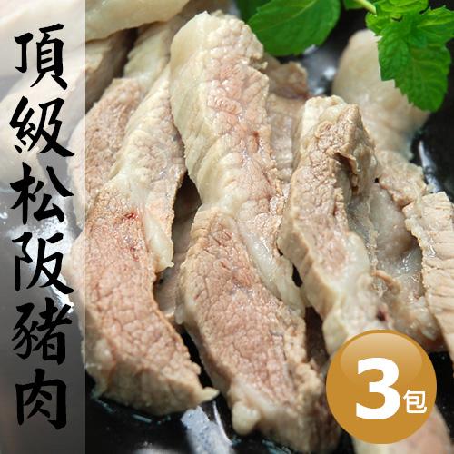 【屏聚美食】台灣在地嚴選松阪豬肉3包(300g±10%/包)超值免運組_第2件以上每件↘549元