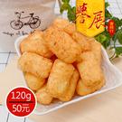 【譽展蜜餞】古早餅五香大乖乖(葷)/120克/50元