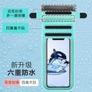 手機防水袋潛水手機套觸屏通用