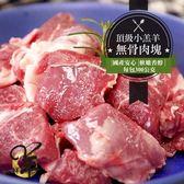 【品鮮羊】彰化頂級本土小羔羊肉塊(無骨)(300g/包) -無腥味 兼具軟嫩與紮實的美味 年菜 圍爐推薦