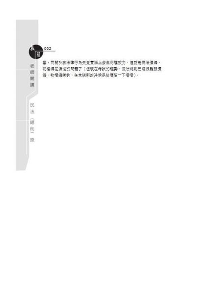 袁翟老師開講-民法(總則)-律師.司法官.國考各類科(保成)