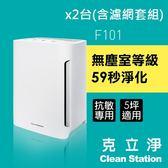 2台全套濾網組 克立淨 淨+ 無塵室系列 過敏兒專用桌上型清淨機 F101 適用3-5坪