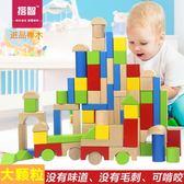 積木兒童積木玩具 1-2-3-6周歲木制益智男女孩子嬰兒寶寶早教拼裝玩具·享家生活館IGO