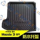 【一吉】20年後 四代 Mazda3 防水托盤 /EVA材質/ mazda3防水托盤 mazda3 防水托盤 後車廂墊 車廂墊