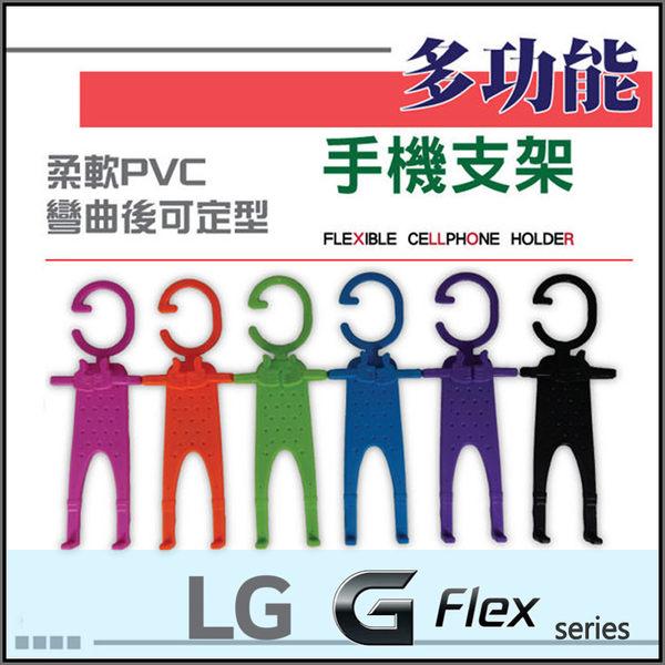◆多功能手機支架/卡通人形手機支架/LG G Flex D958/Flex 2