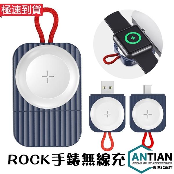 ROCK 磁吸式 充電器 Apple watch 1/2/3/4/5/6/SE代 充電線 充電頭 無線充電盤 手錶座充