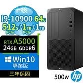【南紡購物中心】HP Z2 W480 商用工作站 i9-10900/64G/512G+1TB+1TB/A5000/Win10專業版/3Y