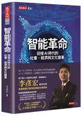 (二手書)智能革命:迎接AI時代的社會、經濟與文化變革