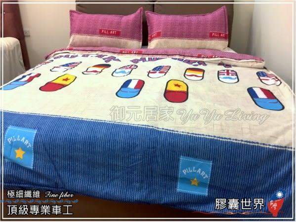 雙人(150*186cm)鋪棉床包/極細纖維/雙人兩用被四件組  -膠囊世界- 舒適磨毛布 【御元居家】