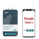 【GOR保護貼】Google Pixel 4 9H滿版鋼化玻璃保護貼 2.5D滿版 谷歌 pixel4 公司貨 現貨