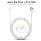Apple Lightning 8pin 傳輸線-100cm(副廠) USB充電線/手機線/傳輸線/數據線 for iPhone 11 11Pro 11Pro max