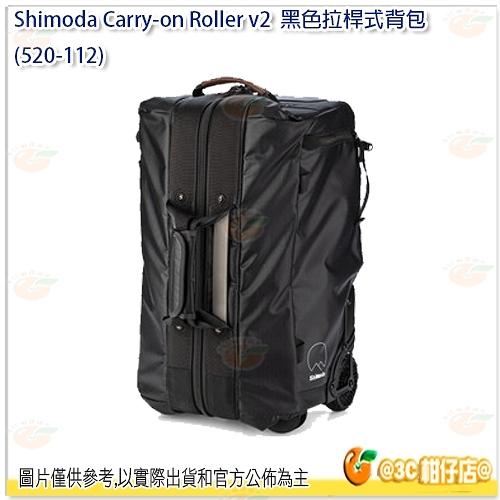 Shimoda Carry-on Roller v2 拉桿式 背包 黑 後背包 外拍 專業 相機包 (520-112)