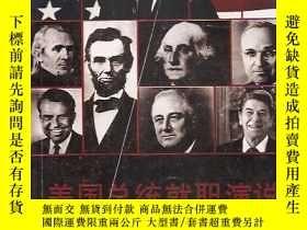 二手書博民逛書店罕見美國總統就職演說.含36位總統黑白照Y181691 嶽西寬、