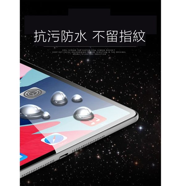 Apple蘋果iPad Pro 11吋2018版鋼化玻璃保護膜保護貼