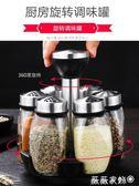 調料瓶 調料盒套裝調味罐廚房家用調料瓶鹽罐玻璃調味瓶佐料盒 igo微微家飾