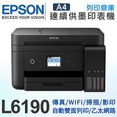 EPSON L6190 雙網四合一傳真 連續供墨複合機 /適用 T03Y100 / T03Y200 / T03Y300 / T03Y400