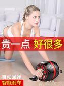 自動回彈健腹輪女男家用健身器材滑輪練腹肌滾輪收腹捲腹輪初學者 韓流時裳